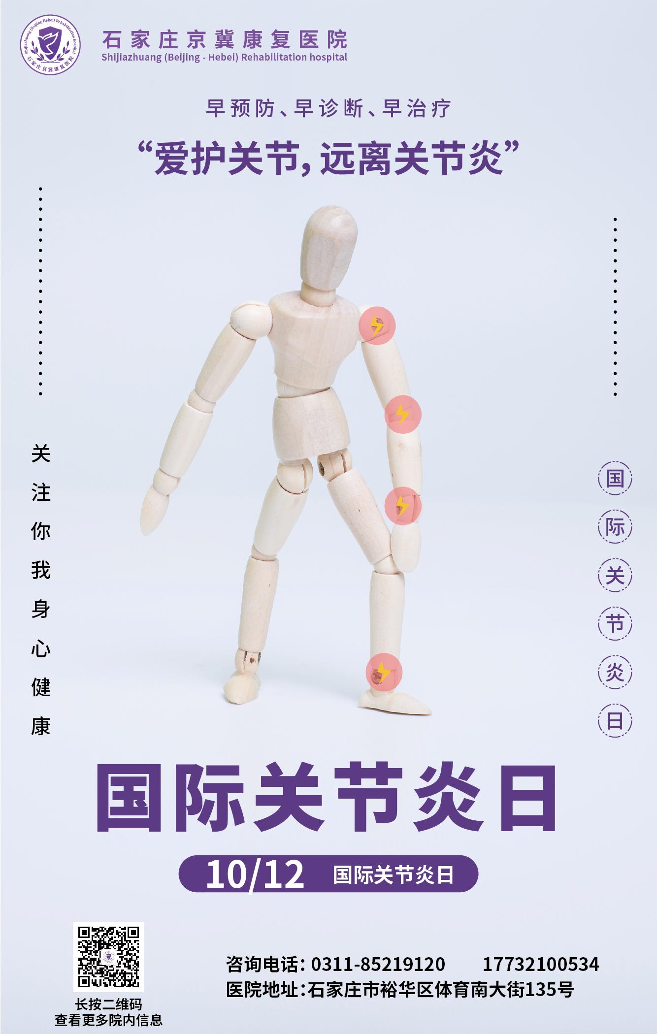 世界关节炎日-石家庄京冀康复医院