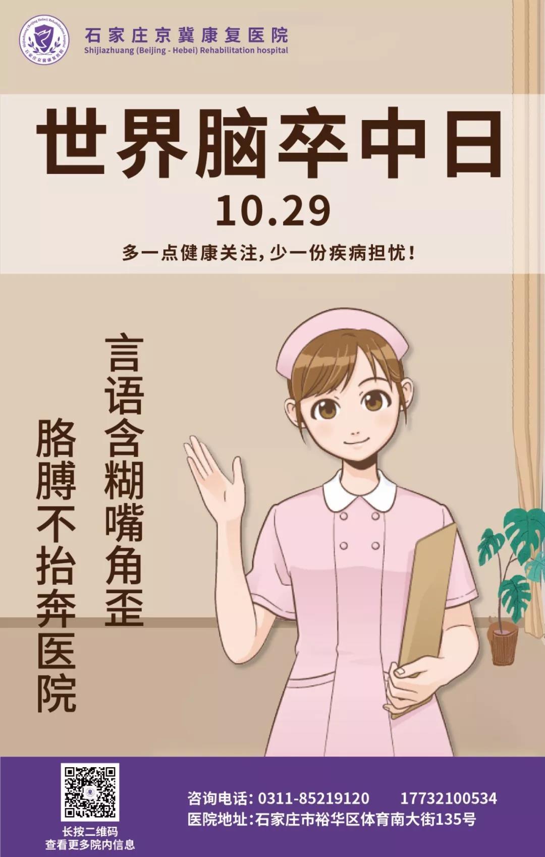 世界卒中日-石家庄京冀康复医院